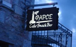 ΦΑΡΟΣ cafe- snack bar