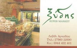 Ξύδης-Super market