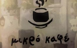 Μικρό καφέ