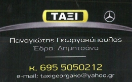 Παναγιώτης Γεωργακόπουλος-ΤΑΞΙ