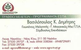 Βασιλόπουλος Κ. Δημήτρης Γραφείο μελετών-Προγράμματα ΕΣΠΑ