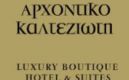 Αρχοντικό Καλτεζιώτη-Luxury boutique hotel
