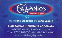 ELLANIOS FISHING STORES