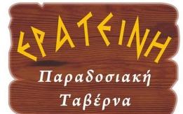 Ερατεινή-Παραδοσιακή ταβέρνα