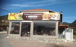 Γεύσεις & Αρώματα του τόπου μας