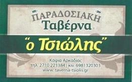 Ο Τσιώλης- Ταβερνα