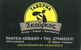Σκούρκος- Ταβέρνα